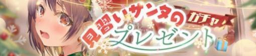 """「ガール・カフェ・ガン」でクリスマスの期間限定ガチャ""""見習いサンタのプレゼント""""が開催"""