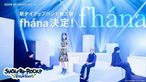 """「SHOW BY ROCK!! Fes A Live」で新タイアップバンド第3弾""""fhána""""をイメージした""""ふぁにゃ""""が参戦"""