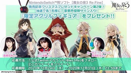 Switch「魔女の泉3 Re:Fine」発売記念クリスマスプレゼントキャンペーンの第2弾が開催