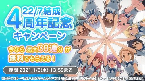 「22/7 音楽の時間」で22/7結成4周年記念キャンペーン開催!