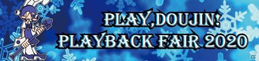 「Play,Doujin! プレイバックフェア 2020」が開催!「不思議の幻想郷TOD -RELOADED-」などPlay,Doujin!作品がお得に