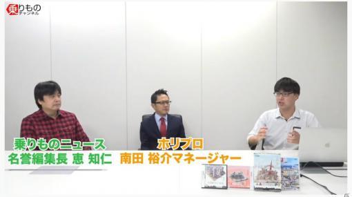 「A列車で行こう はじまる観光計画」の予習も可能!?南田裕介さんと恵 知仁さん、がみさんが鉄道と街づくりについて語る動画が公開