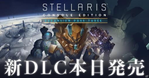 PS4「Stellaris」のDLC「遥かな星々」が発売!シーズンパス「Expansion Pass Three」も登場