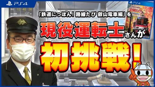PS4「鉄道にっぽん!路線たび 叡山電車編」現役運転士による初挑戦動画が公開!クリスマス限定キャンペーンも実施