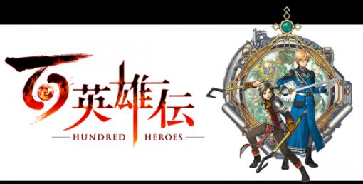 豪華スタッフJRPG『百英雄伝』2020年にKickstarterで最も支援額を集めたゲームに