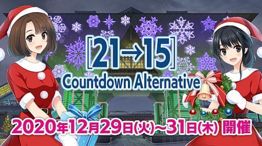 """「マブラヴ」年越しオンラインイベント""""21→15(COUNTDOWN Alternative )""""の内容が公開"""