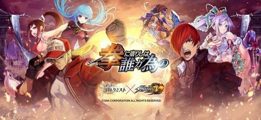 「誰ガ為のアルケミスト」,THE KING OF FIGHTERS XIVコラボが開催