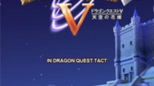 「ドラゴンクエスト タクト」,12月31日からドラゴンクエストVイベントが開催
