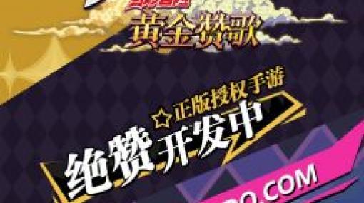 アニメ「ジョジョの奇妙な冒険」のモバイルオンラインゲーム,簡体字・繁体字版ティザーサイトが公開