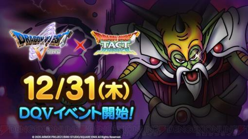 『ドラクエタクト』待望の『ドラゴンクエストV』イベントが12月31日開催決定!