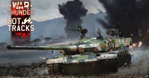 「War Thunder」30種の兵器を追加する大型アップデート「ホットトラックス」が実施!