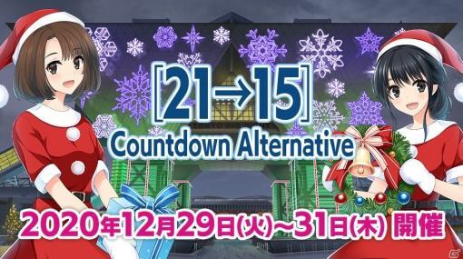 「マブラヴ」のオンラインイベント「[21→15] Countdown Alternative」が12月29日より実施!