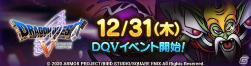 「ドラゴンクエストタクト」12月31日より「ドラゴンクエストV」イベントが開始!