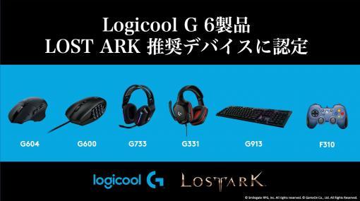 MMORPG「ロストアーク」推奨デバイスにロジクールGの6製品認定装備強化が捗るゲーム内アイテムプレゼントキャンペーンも開催