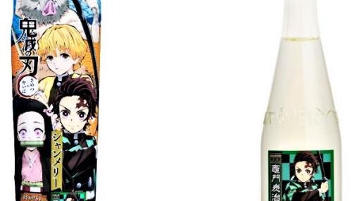 クリスマスの乾杯飲料にも鬼滅効果 「鬼滅の刃シャンメリー」が大幅増加 トンボ飲料 - ライブドアニュース