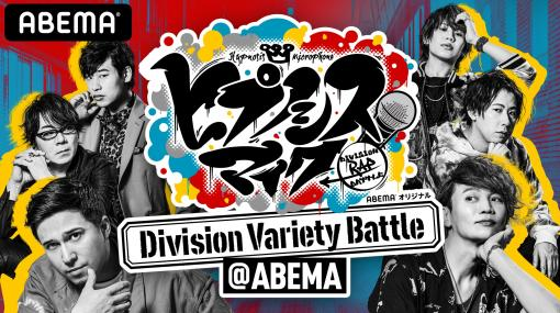 ABEMAオリジナル,「ヒプノシスマイク 〜Division Variety Battle@ABEMA〜」の番組レポートが公開