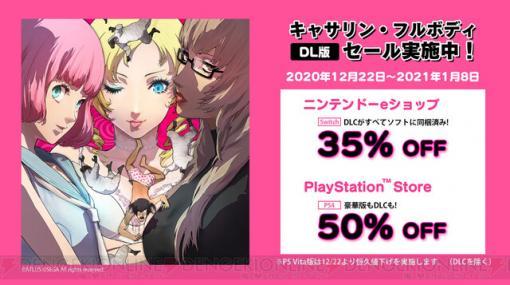 『キャサリン・フルボディ』DL版セールが実施。PS4版は半額!
