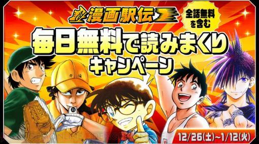 『名探偵コナン』や『MAJOR』など人気タイトル計407巻分が無料公開!