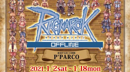 "『RO』グッズの期間限定リアルショップ""ラグナロクオフライン""が、2021年1月2日から池袋PARCO別館P'PARCOにオープン!"