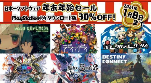 『ボイド・テラリウム』『魔女と百騎兵2』が30%オフに! 日本一ソフトウェアの年末年始セール実施中