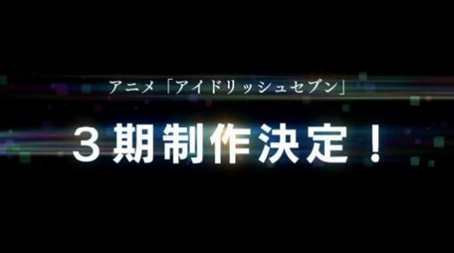 TVアニメ「アイドリッシュセブン」3期の制作が決定。オリジナルサントラ収録内容と封入特典も公開