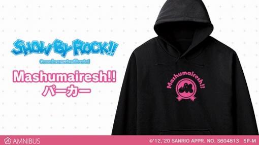 「SHOW BY ROCK!!」Mashumairesh!!パーカーなど商品3種の受注が開始
