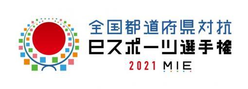 「全国都道府県対抗eスポーツ選手権 2021 MIE」が2021年10月に三重県で開催。三重国体・大会として申請中