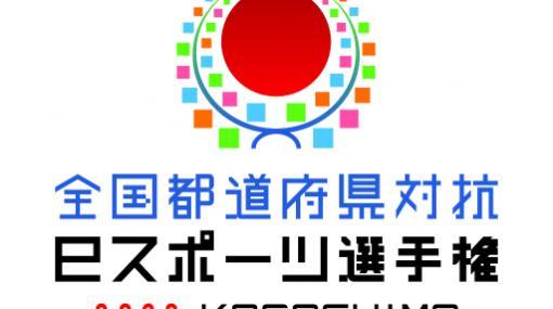 全国都道府県対抗eスポーツ選手権 2020 KAGOSHIMA,「ウイイレ」「パワプロ」部門の結果が発表