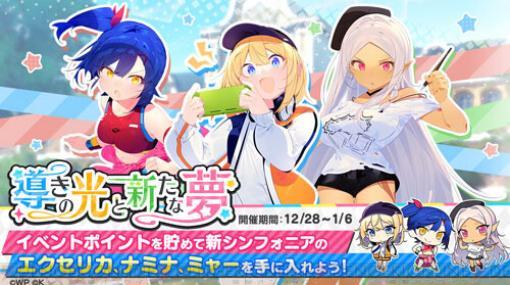 『おれステ』に新メンバーが追加! ゲーム内イベント「導きの光と新たな夢」が本日より開催