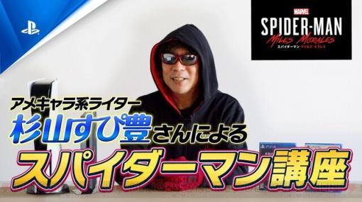 """『スパイダーマン マイルズ モラレス』杉山すぴ豊による""""スパイダーマン講座""""公開!"""