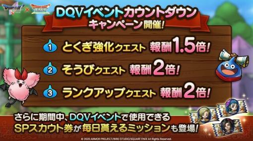 『ドラクエタクト』花嫁SPスカウト券がもらえる『DQV』カウントダウンキャンペーンを開催
