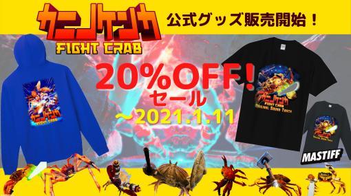 『カニノケンカ -Fight Crab-』初の公式グッズが発売。発売を記念してグッズが20%OFFで買える期間限定セールも開催中