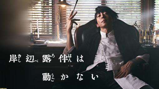 NHKドラマ『岸辺露伴は動かない』が本日(12/28)から3夜連続放送。『ジョジョの奇妙な冒険』屈指の個性派キャラ・岸辺露伴(演:高橋一生)の見聞録を実写で描く