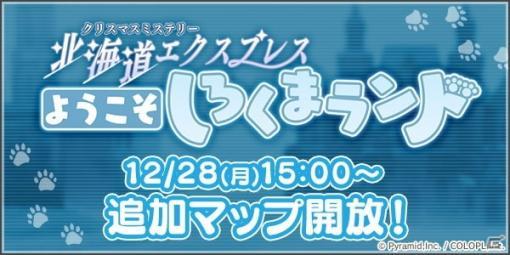 「アリス・ギア・アイギス」開催中のイベント「クリスマスミステリー」の追加イベント「ようこそ しろくまランド」がスタート!