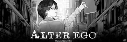 「ALTER EGO」のコラボメガネが1月4日に発売!エスがかけている眼鏡を完全再現