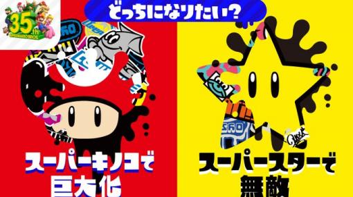 「スプラトゥーン2」、「スーパーマリオブラザーズ35周年フェス」が2021年に開催!