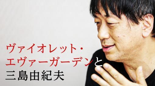 NewsPicks Exclusive | 【宮台真司】「ヴァイオレット・エヴァーガーデン」と三島由紀夫