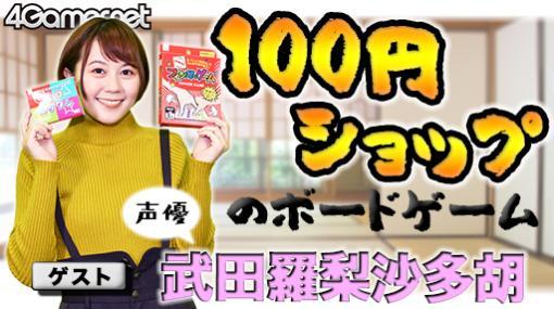 100円ショップの「ボードゲーム」! TRPG好きの声優・武田羅梨沙多胡さんと遊んでみた動画を4GamerSPで公開