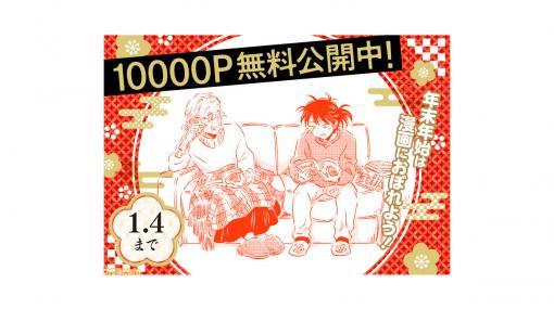 コミックニュータイプの漫画39作品が2021年1月4日まで無料公開。『女子高生の無駄づかい』『世話やきキツネの仙狐さん』など12265ページ