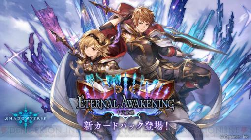 """『シャドバ』×『グラブル』コラボ最新カードパック""""Eternal Awakening/十天覚醒""""登場"""