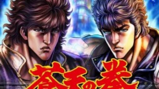 「北斗の拳 LEGENDS ReVIVE」が「蒼天の拳」とのコラボを開始。UR霞 拳志郎が登場