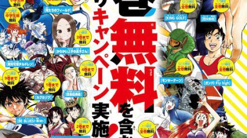 お正月は『名探偵コナン』『ワンピース』など人気漫画が無料!