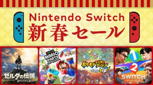 Switchユーザー必見。新春セールで『ゼルダBotW』『ポケモン不思議のダンジョン』など人気作がお得!