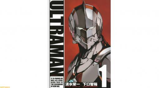 """漫画『ULTRAMAN』はハヤタ隊員の息子・進次郎の物語。 懐かしいのに新しい新時代の""""ウルトラマン""""を目撃せよ!【Kindle Unlimitedおすすめ】"""
