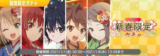 「22/7 音楽の時間」1月1日より「2021新春限定 祝ガチャ」「2021新春限定 福ガチャ」開催!
