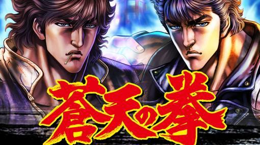 「北斗の拳 LEGENDS ReVIVE」×「蒼天の拳」コラボが12月31日ついに開幕!「霞 拳志郎」、「潘 玉玲」などのコラボキャラクターが参戦